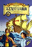 My first knowledge of the history of the world of comic books 07: Renaissance and Uncharted Waters(Chinese Edition)