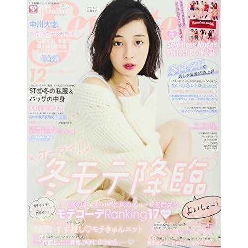 Seventeen 2017年12月号 表紙画像