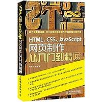 HTML、CSS、JavaScript网页制作从入门到精通