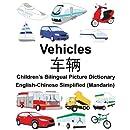 English-Chinese Simplified (Mandarin) Vehicles Children's Bilingual Picture Dictionary (FreeBilingualBooks.com)