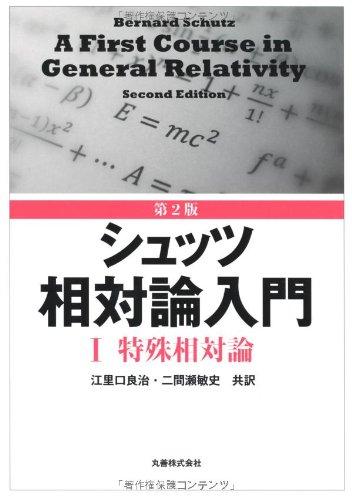 第2版 シュッツ 相対論入門 Ⅰ 特殊相対論
