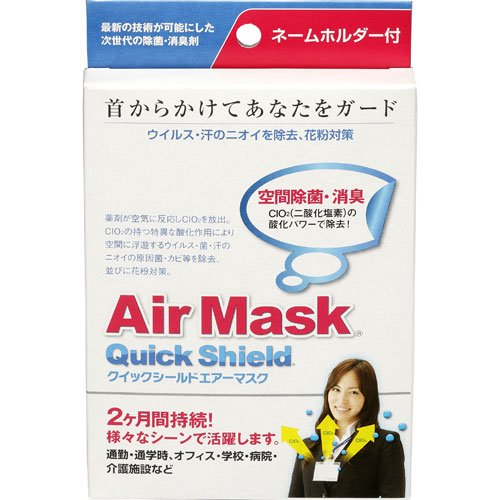 Sealed Air Mask Holder with Quick