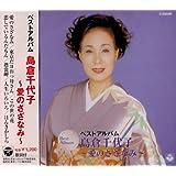 島倉千代子 ベストアルバム ~愛のさざなみ~ EJS-6086