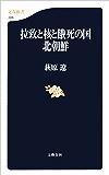 拉致と核と餓死の国北朝鮮 (文春新書)