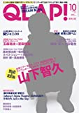QLAP! (クラップ) 2012年 10月号 [雑誌]