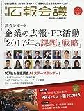 広報会議2017年2月号[企業の広報・PR活動 「2017年の課題と戦略」]