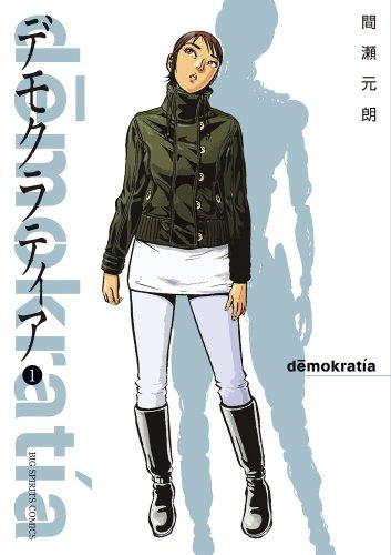 デモクラティア 1 (ビッグコミックス)