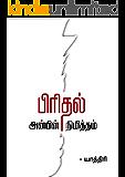 பிரிதல் அன்பின் நிமித்தம் (Tamil Edition)