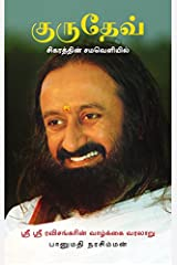 Gurudeva - Tamil (Tamil Edition) Kindle Edition