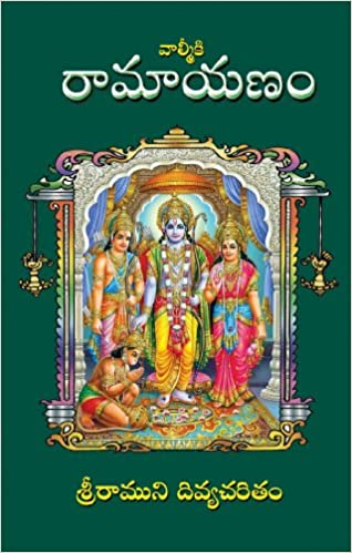 RAMAYANAM STORY IN TELUGU EBOOK DOWNLOAD