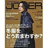 Men's JOKER 2019年2月号 カバーモデル:登坂 広臣 ‐ とさか ひろおみ