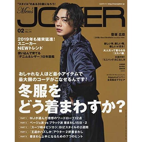 Men's JOKER 2019年2月号 表紙画像