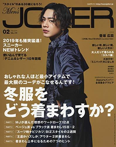Men's JOKER 2019年2月号