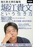 堀江貴文責任編集 堀江貴文という生き方 (別冊宝島 2444)