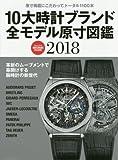 10大時計ブランド全モデル原寸図鑑2018 (Gakken Mook)