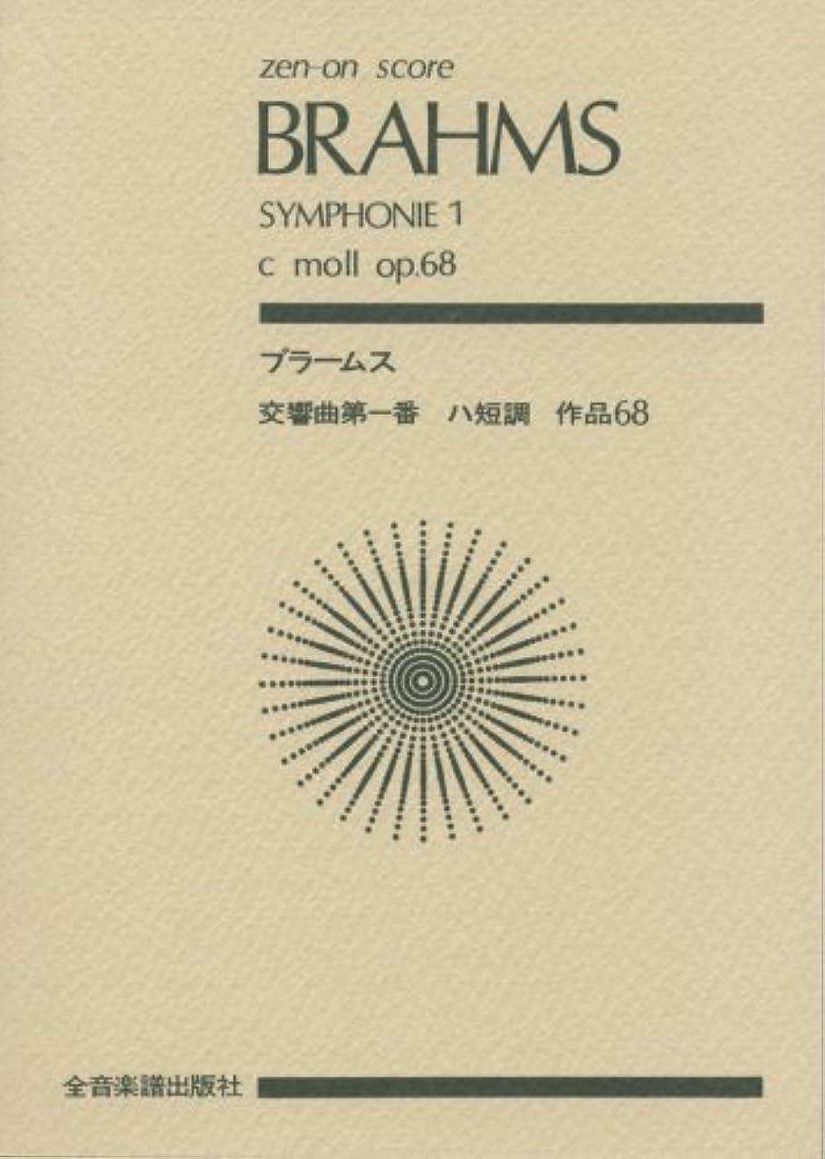 溝ダイバー奴隷スコア ブラームス 交響曲第4番 ホ短調 作品98 (Zen‐on score)