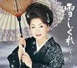 Yuki Shigure/Hamachidori by Ayako Natsuki (2012-04-17)