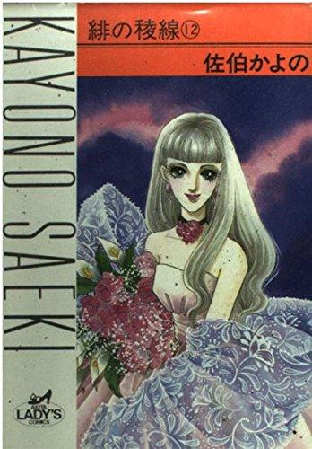 緋の稜線 12 (秋田レディースコミックス)