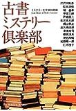 古書ミステリー倶楽部 (光文社文庫)