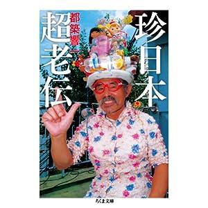 『珍日本超老伝』