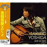 吉田拓郎 Vol.2 ベスト・オブ・ベスト DQCL-2003