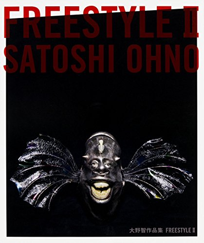 大野智作品集 FREESTYLE II
