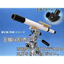 Kolkit Spica Telescope Kit with Diagonal Mirror (Japanese :Instruction Manual)
