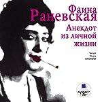 Anekdot iz lichnoy zhizni [Personal Anecdotes] | Faina Ranevskaya