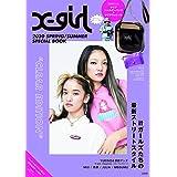 X-girl 2020年春夏号 限定版