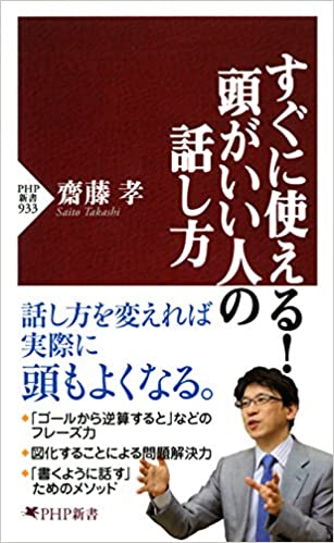 Téléchargez des ebooks pour ipad すぐに使える! 頭がいい人の話し方 (PHP新書) (Japanese Edition) CHM