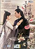 ETERNAL LOVE - COMPLETE CHINESE TV SERIES ( 1-58 EPISODES ) DVD BOX SETS