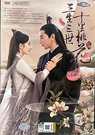 Amazon com: ETERNAL LOVE - COMPLETE CHINESE TV SERIES ( 1-58