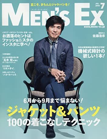 Men's EX(メンズ・イーエックス) 2016年7月号