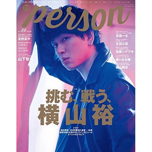 TVガイド PERSON Vol.89 表紙画像