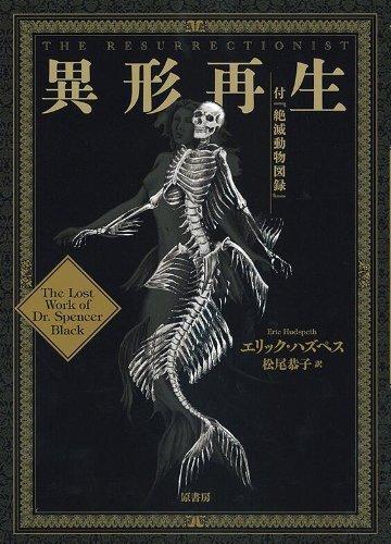 異形再生: 付『絶滅動物図録』