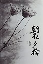 Dawn Blossoms Plucked at Dusk (Chinese Edition)