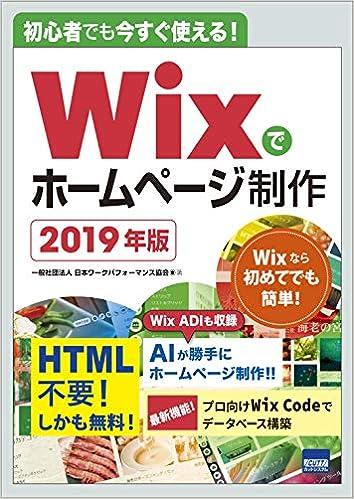 初心者でも今すぐ使える!Wixでホームページ制作 2019年版