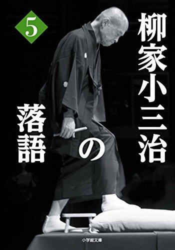 柳家小三治の落語 5 (小学館文庫)