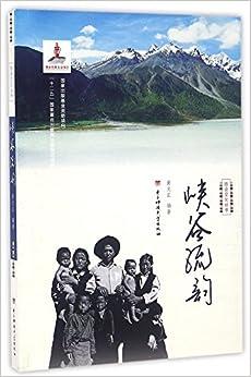 Book 峡谷流韵/珞渝文化丛书