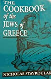 The Cookbook of the Jews of Greece
