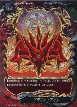 H-BT01/0105 [シークレット] : ドラゴン・アイン
