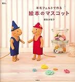 羊毛フェルトで作る絵本のマスコット (MOE BOOKS)