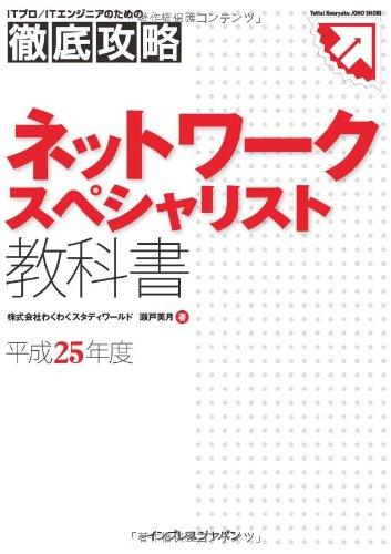 徹底攻略 ネットワークスペシャリスト 教科書 平成25年度 (ITプロ/ITエンジニアのための徹底攻略 Tettei Kouryak)