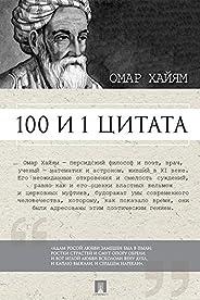 Омар Хайям. 100 и 1 цитата (Russian Edition)