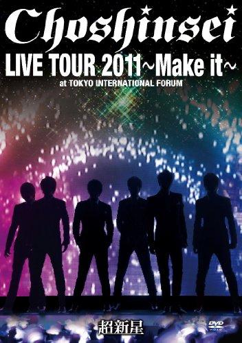 """超新星 / LIVE TOUR 2011 """"Make it"""" at 東京国際フォーラム"""