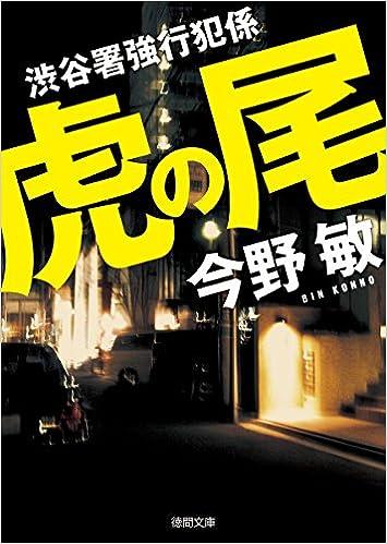 虎の尾 渋谷署強行犯係