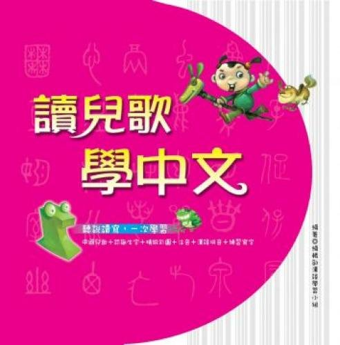 Learn Chinese with Children's Rhymes - Vol. 1 (Chinese Edition) pdf epub