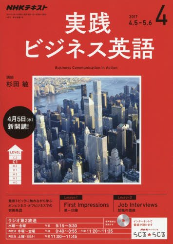 NHKラジオ 実践ビジネス英語 2017年4月号 [雑誌] (NHKテキスト)