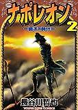 ナポレオン 2―獅子の時代 (ヤングキングコミックス)