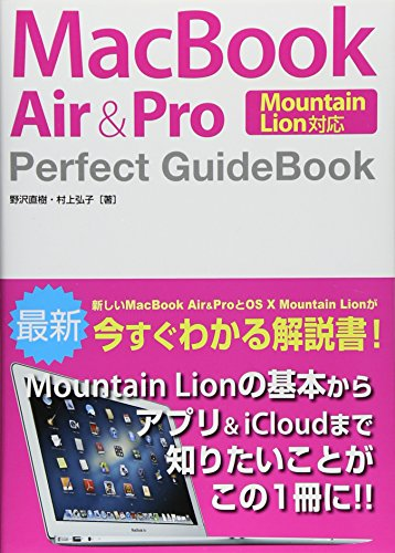 Price comparison product image MacBook Air & Pro Perfect GuideBook Mountain Lion support (2012) ISBN: 4881669680 [Japanese Import]